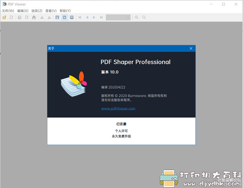 [Windows]界面简约清爽的Pdf阅读软件:PdfViewer图片 No.4