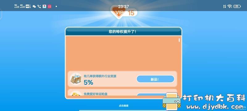 安卓游戏分享:模拟人生FreePlay v5.54.2 mpd版,大量金币 配图 No.3