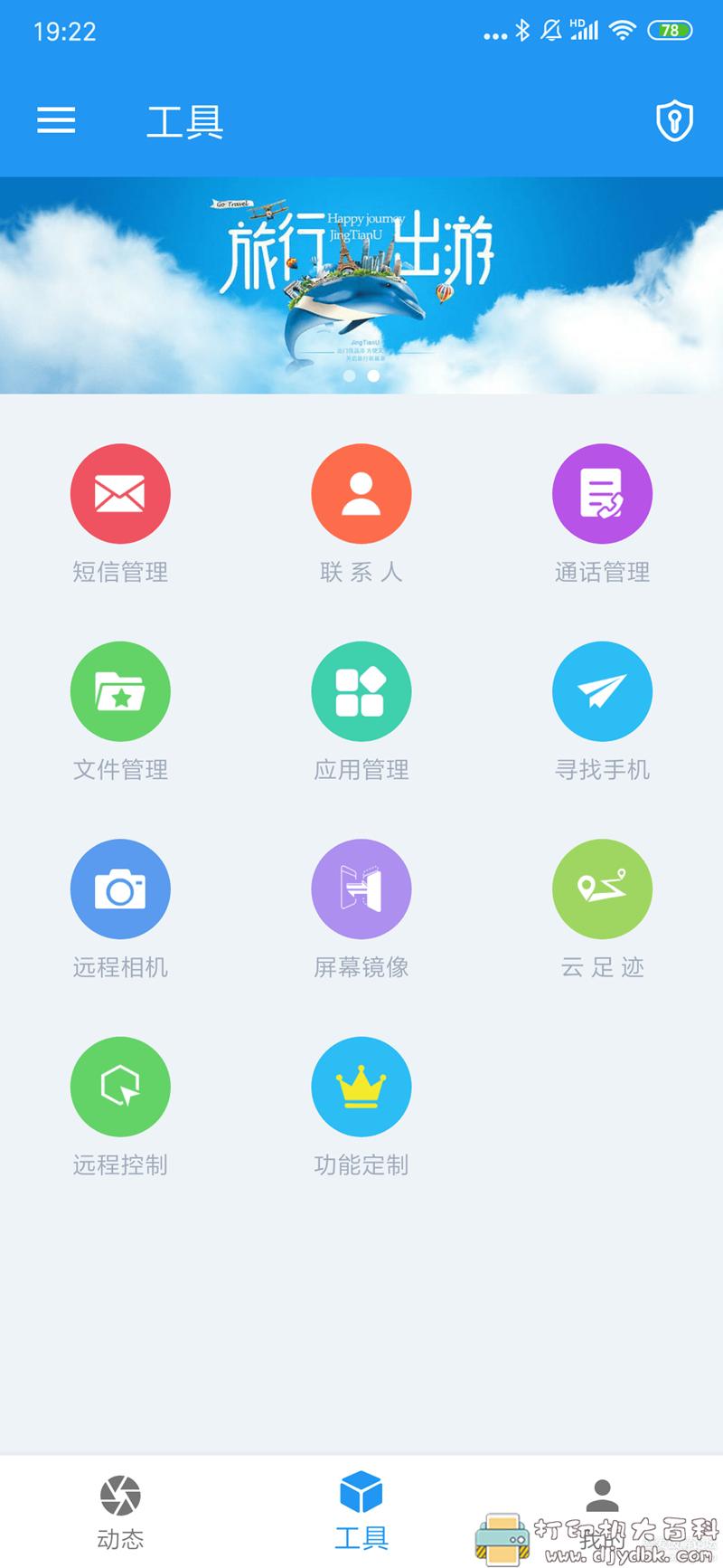 [Android]MK手机定位V1.2 远程控制 最新破解版 配图 No.1
