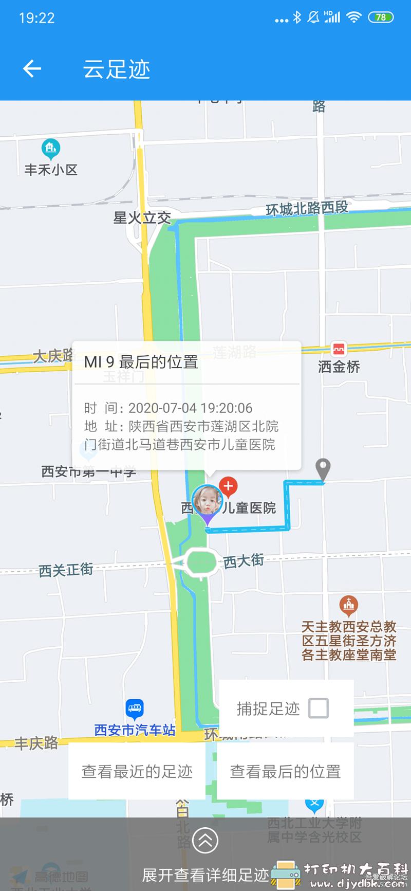 [Android]MK手机定位V1.2 远程控制 最新破解版 配图 No.6