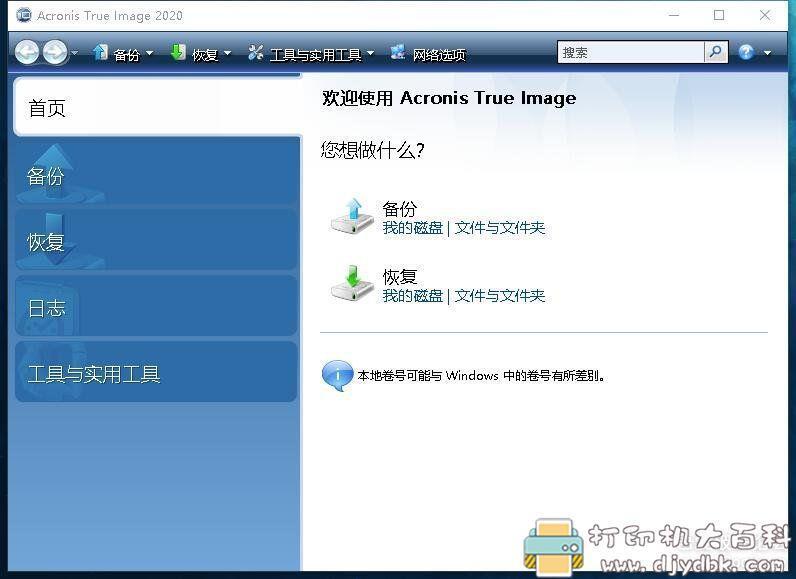 [Windows]3款市面上最流行的 系统备份还原软件 配图 No.2