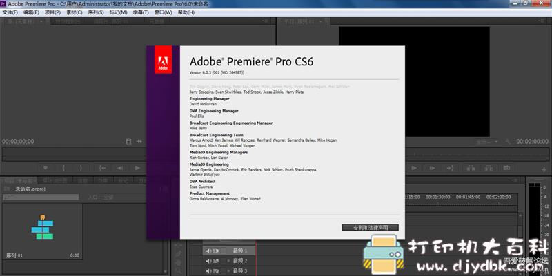 [Windows]视频剪辑软件 Adobe Premiere Pro CS6绿色精简中文版 配图