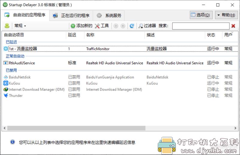 [Windows]电脑自启动管理工具 startup-delayer-v3.0b366 配图 No.1