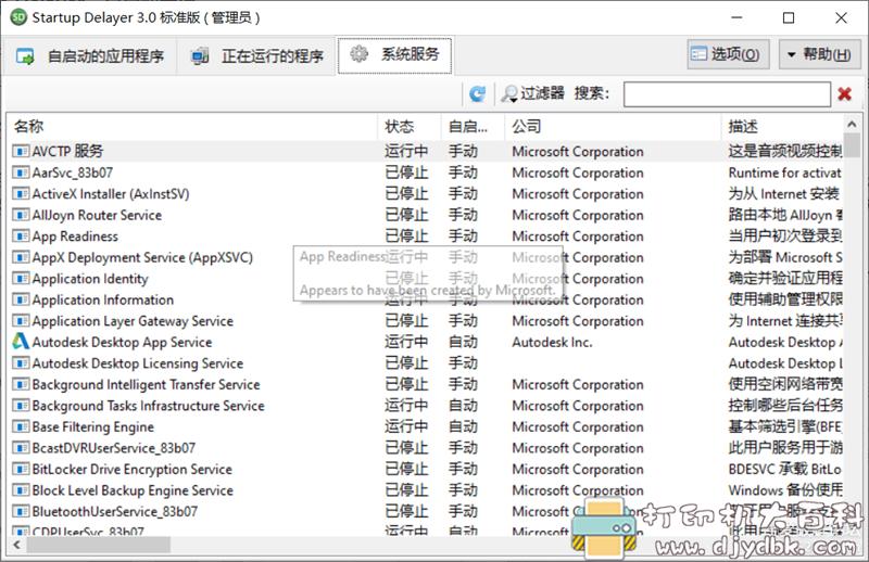 [Windows]电脑自启动管理工具 startup-delayer-v3.0b366 配图 No.2