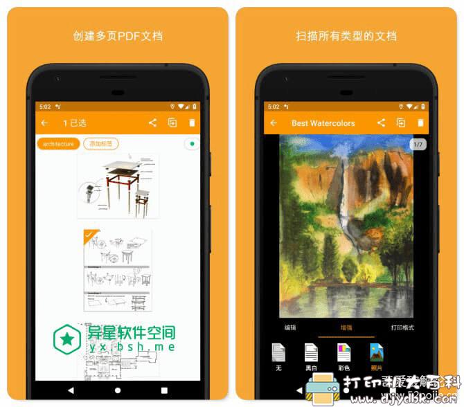 [Android]精灵扫描+「Genius Scan+」v5.2.8 直装付费版,图片转文字工具 配图 No.2