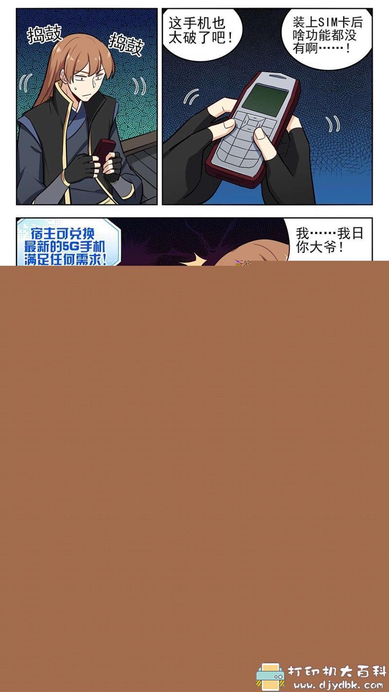 IOS荟聚动漫4.2.1最新版 FLEX去广告 配图 No.3