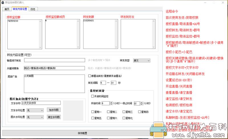[Windows]群监控转图机器人 配图 No.1
