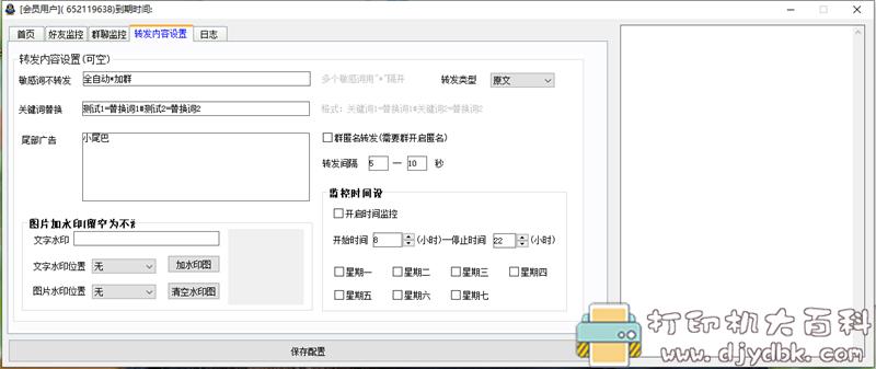 [Windows]群监控转图机器人 配图 No.3