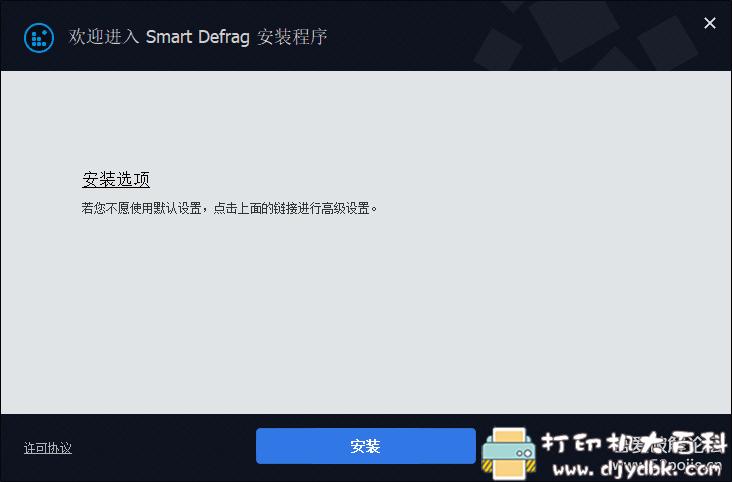 [Windows]电脑系统优化,好用的磁盘碎片清理工具 Smart Defrag Pro 配图 No.1