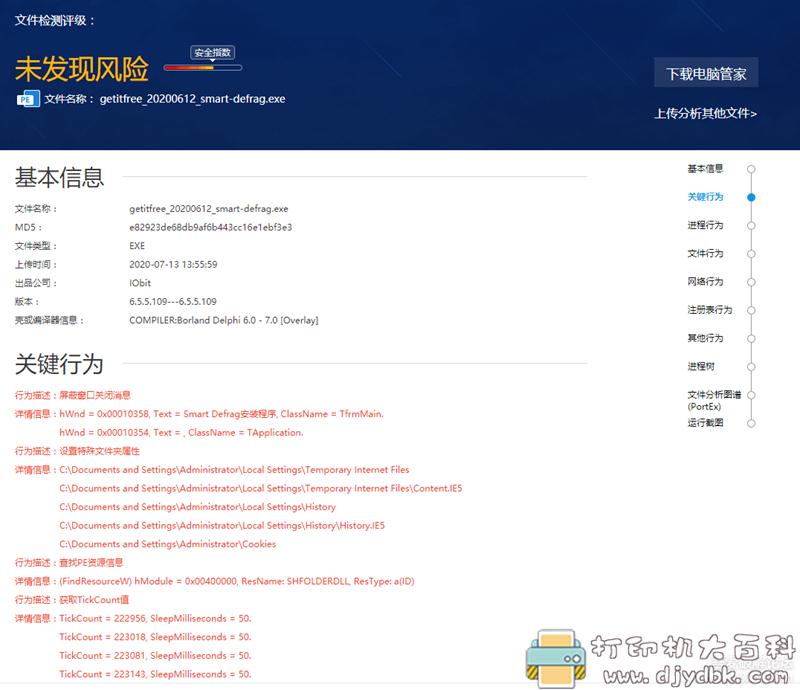 [Windows]电脑系统优化,好用的磁盘碎片清理工具 Smart Defrag Pro 配图 No.5