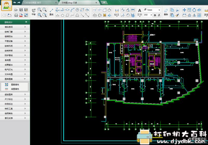 [Windows]替代autocad,CAD迷你画图/2020R7版本/会员版本,解压即用 配图 No.2
