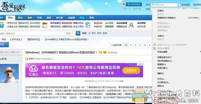 [Windows]好用的仿站助手:SaveAs Plus v1.3中文安装版(完美离线保存网页工具)图片
