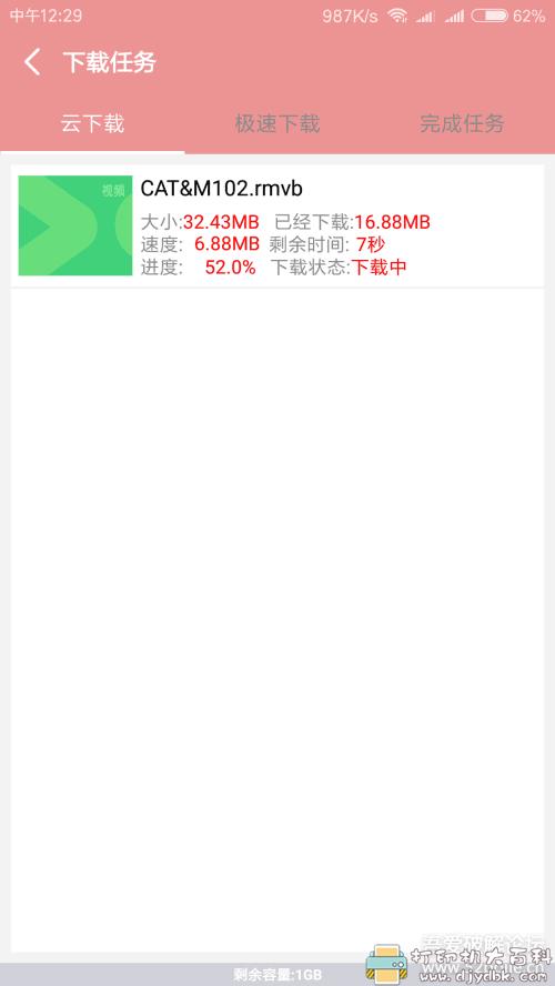 [Android]看电影的神器 磁力云(Mod版)v2.1.0,解锁会员功能 配图 No.2