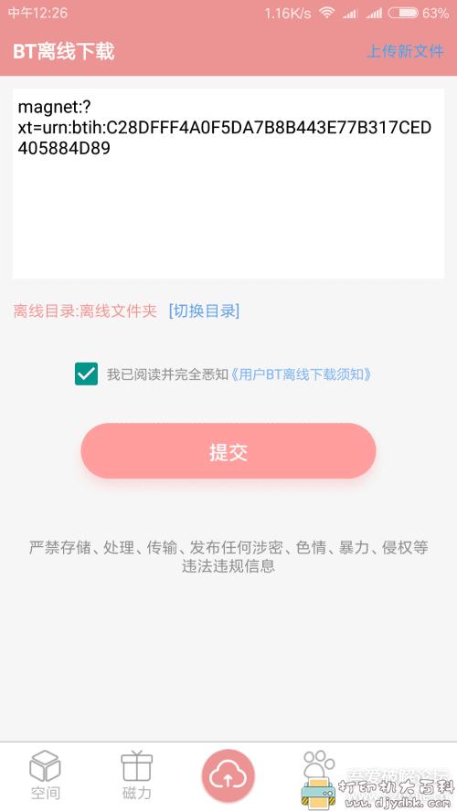 [Android]看电影的神器 磁力云(Mod版)v2.1.0,解锁会员功能 配图 No.3