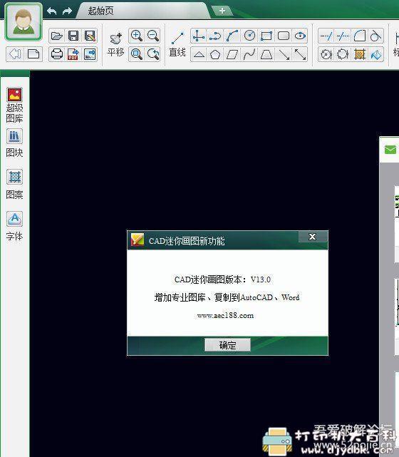 [Windows]CAD迷你画图V13老版本,无任何限制(可以长期使用) 配图 No.1