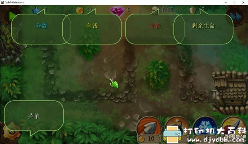 PC塔防游戏:《妖精守卫者:钢与木之战》免安装中文版 配图 No.2