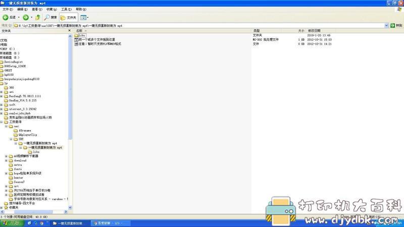 [Windows]FLV MKV一键无损重新封装为 mp4 配图