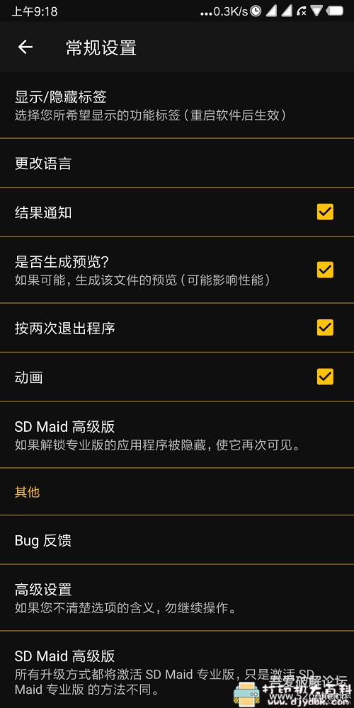 [Android]安卓优化工具 SD女佣 v4.15.13直装高级版 配图 No.2