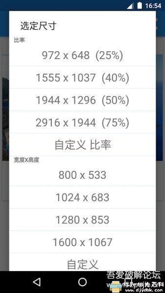 [Android]手机端 图片尺寸修改器v1.0.258直装高级版 配图 No.2