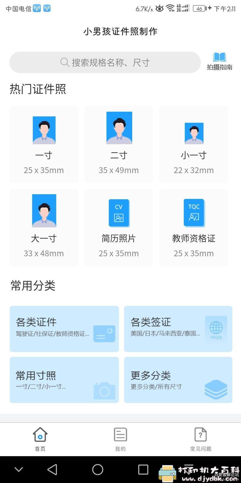 [Android]免费证件照制作工具:【小男孩证件照制作】支持500多种类型,一键换背景色自动排版自动美颜 配图 No.1