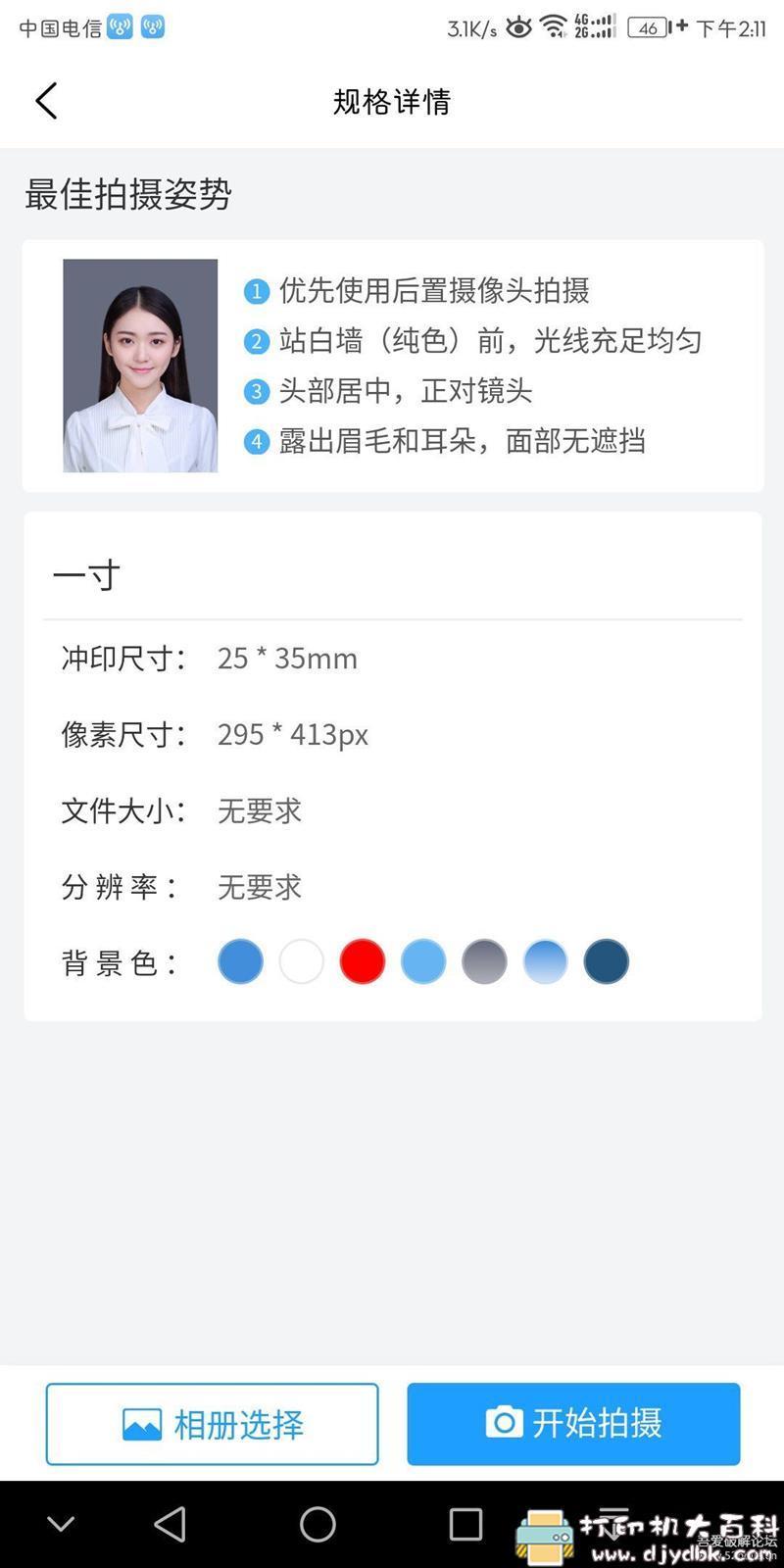 [Android]免费证件照制作工具:【小男孩证件照制作】支持500多种类型,一键换背景色自动排版自动美颜 配图 No.2