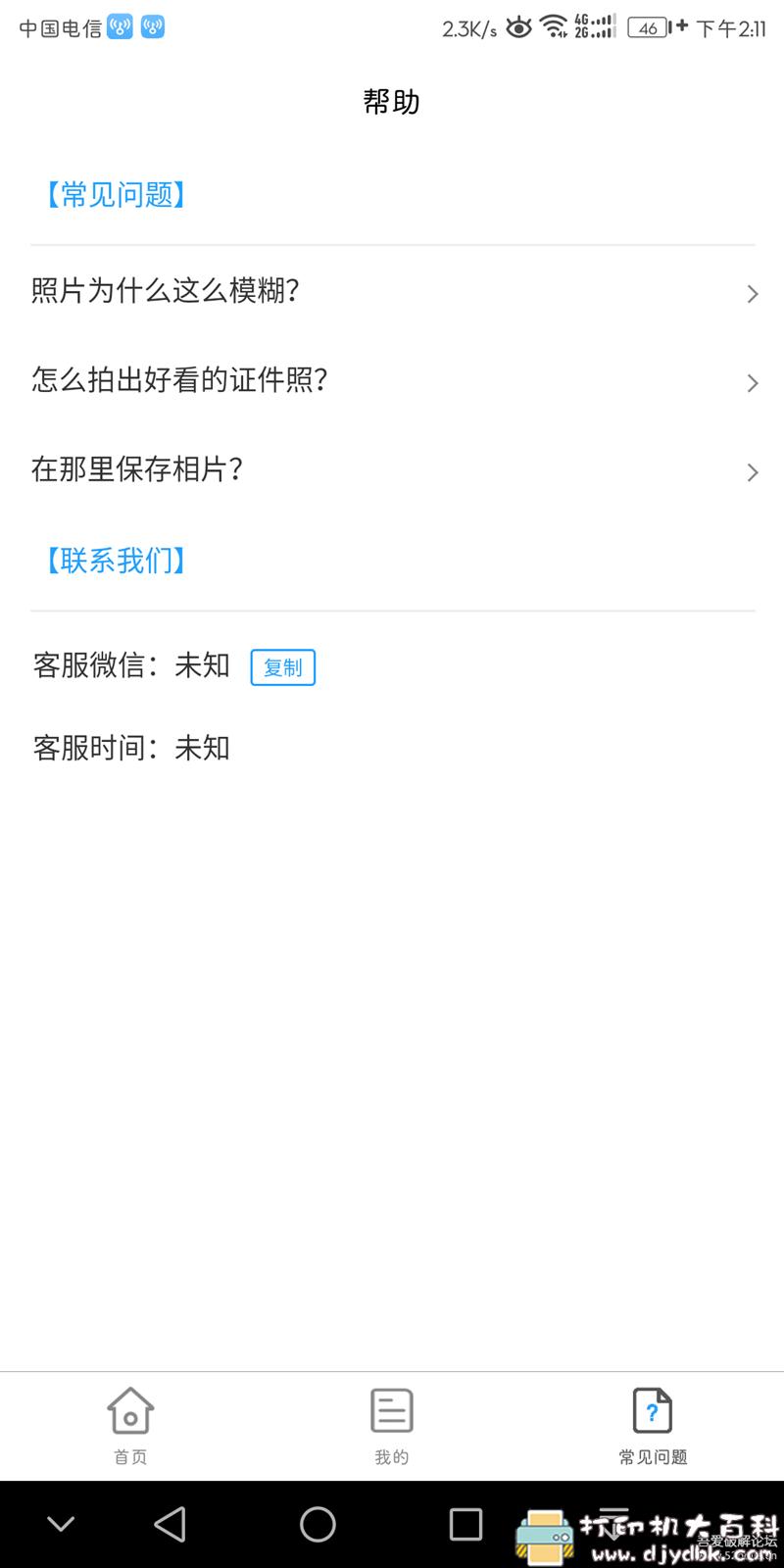 [Android]免费证件照制作工具:【小男孩证件照制作】支持500多种类型,一键换背景色自动排版自动美颜 配图 No.4
