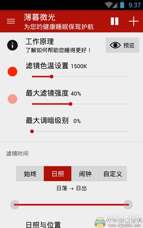 [Android]护眼小工具:薄暮微光v11.6直装专业版 配图 No.2