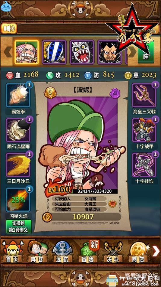 [Android]卡牌手游【梦想海贼王】单机版 配图 No.3