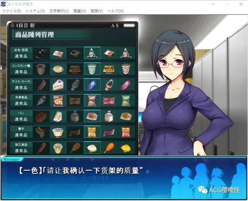 游戏 – 【大型SLG/经营/动态/全CV】少女便利店Z!KONT个人汉化版+全CG包【新汉化/2.3G】_图片 No.1