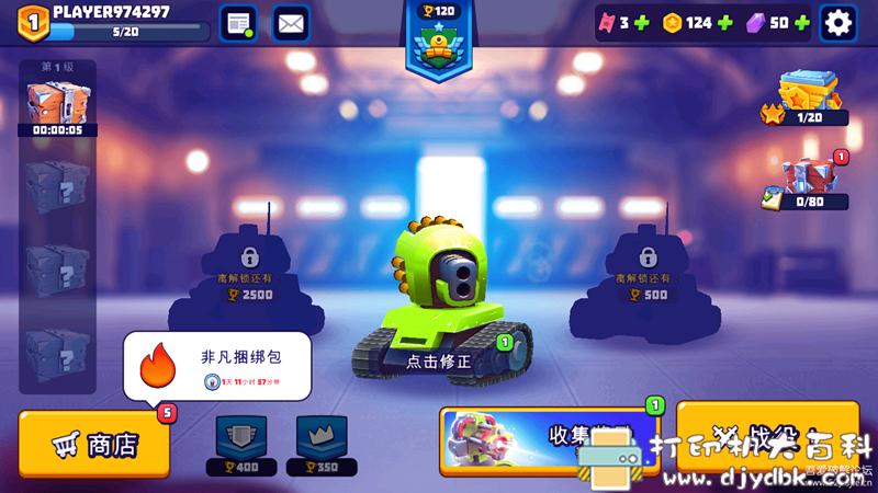 安卓游戏分享:Tanks A Lot!-实时多人对战竞技场 v2.53 配图 No.2