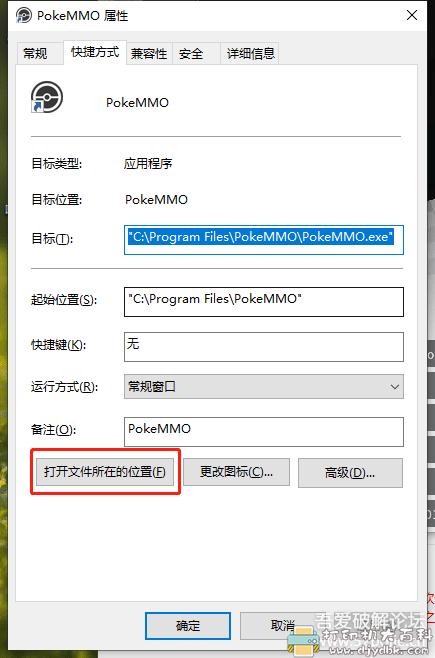 PC游戏分享:POKEMMO(口袋妖怪 网游版) 配图 No.3