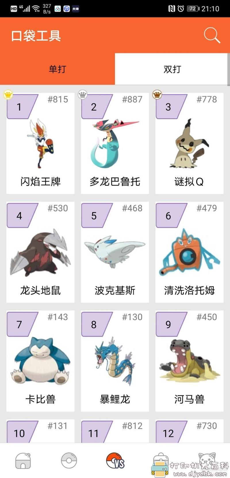PC游戏分享:POKEMMO(口袋妖怪 网游版) 配图 No.10