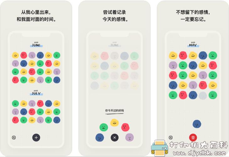 [Android]简约心情日记app—MOODA(一个表情记录一天) 配图