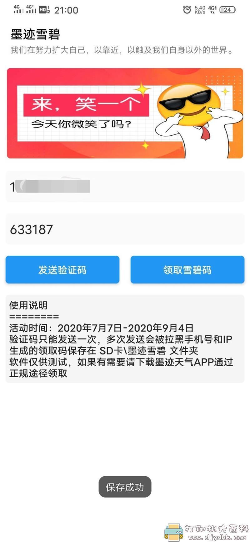 [Android]墨迹天气雪碧码生成v1.1,麦当劳实体店免费换雪碧 配图