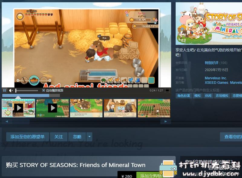 PC游戏分享:【steam价值¥280新游】《牧场物语:重聚矿石镇》中文免安装版 配图 No.1
