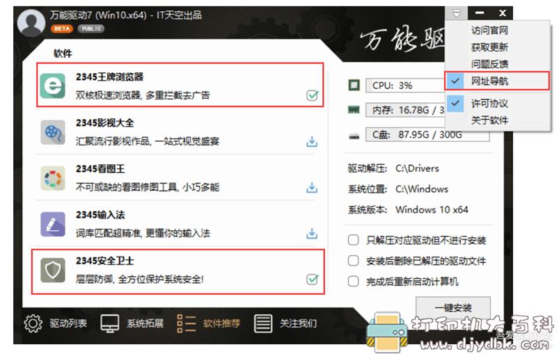 [Windows]电脑驱动管理工具:EasyDrv(IT天空万能驱动) v7.20.507.1 VIP版 配图 No.2