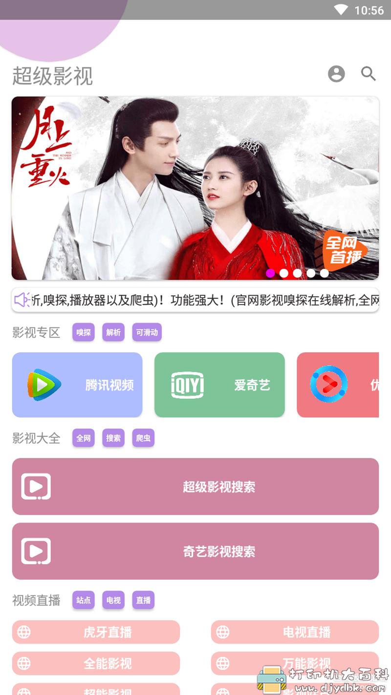 [Android]聚合全网影视,电台,直播的app:【超级影视】流畅无卡顿 配图 No.2