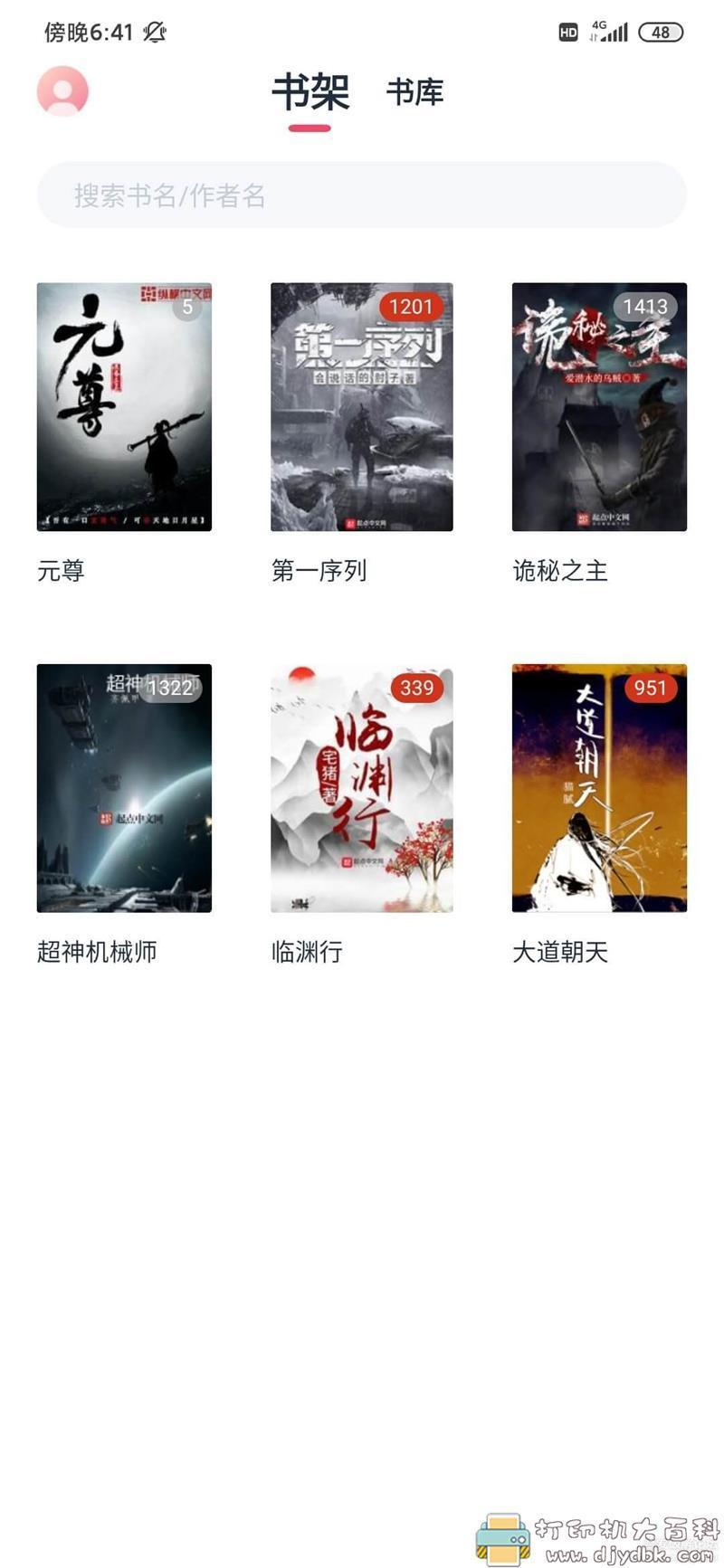 [Android]极简小说阅读app 【荔枝阅读】v1.1.3版本,书源全无广告 配图 No.2