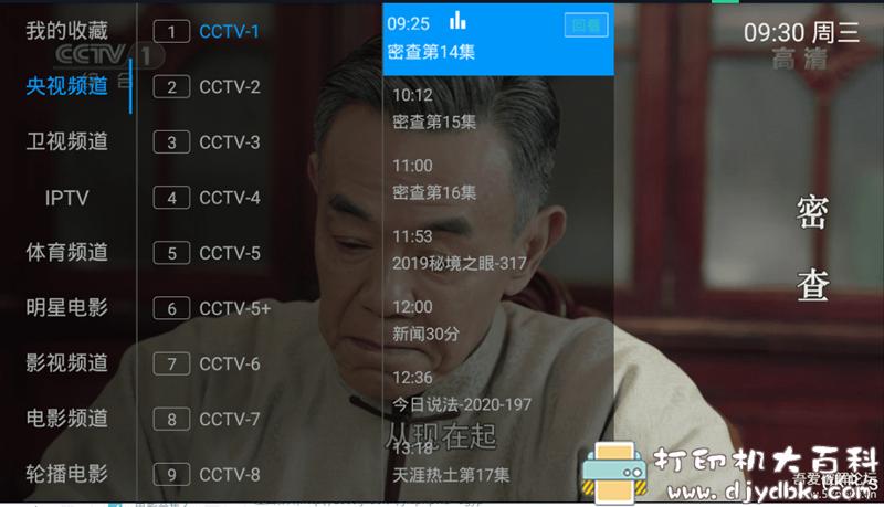 [Android]一款安卓手机,平板,电视,电视盒子都支持的视频软件 配图 No.1