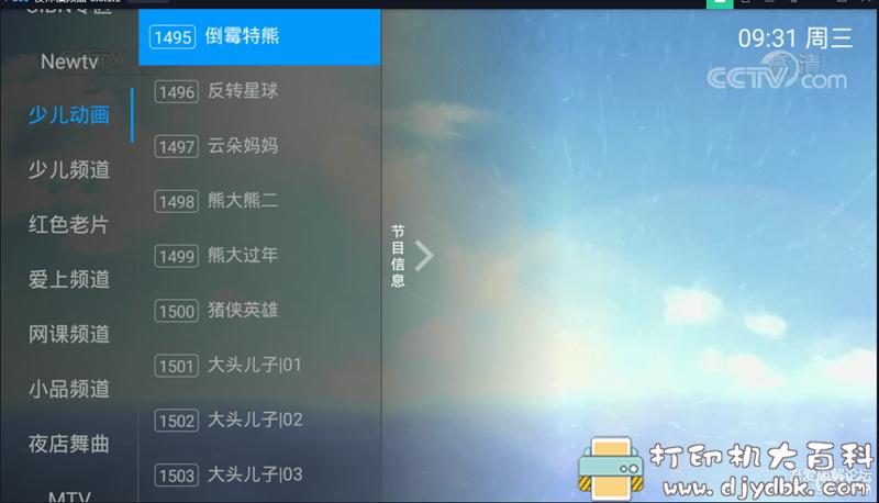 [Android]一款安卓手机,平板,电视,电视盒子都支持的视频软件 配图 No.3