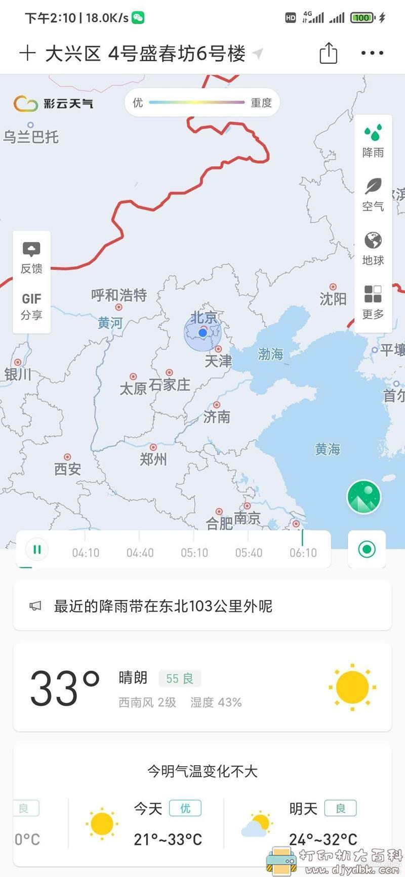 [Android]彩云天气V6.0.0 去广告VIP 精简版图片 No.2