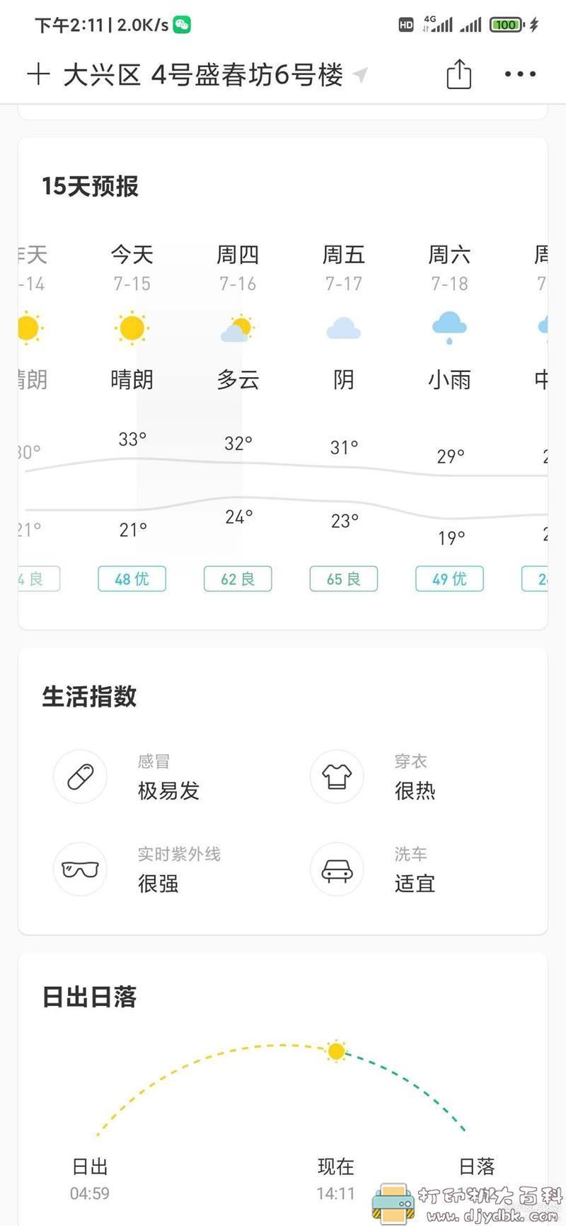 [Android]彩云天气V6.0.0 去广告VIP 精简版图片 No.3