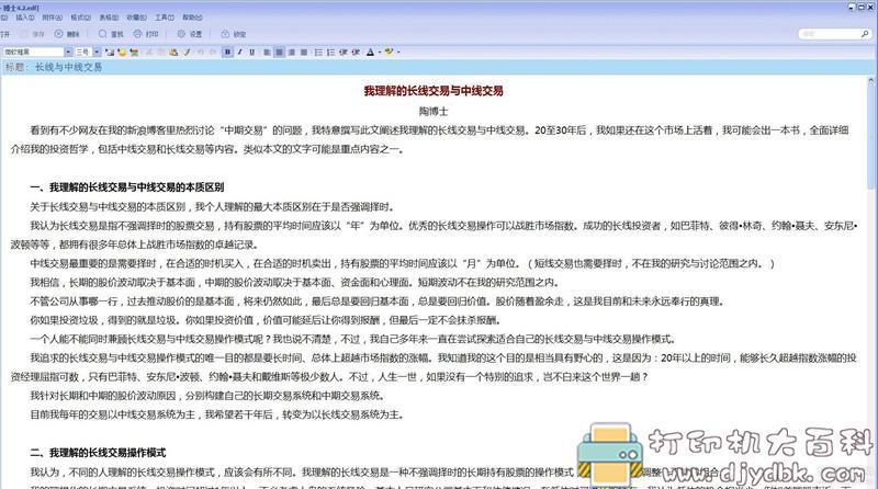 [Windows]本地笔记本软件edairy 3.4.1最新版 配图 No.2