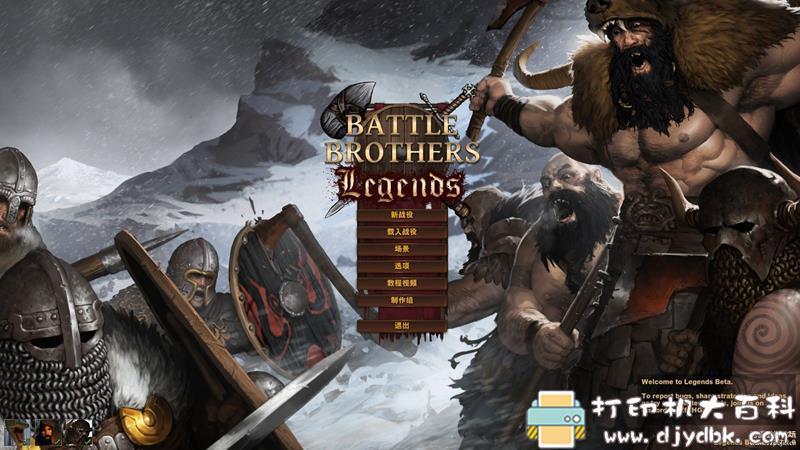 PC游戏分享:战场兄弟Battle Brothers 1.3.0.25附最新汉化和传奇mod 配图 No.2