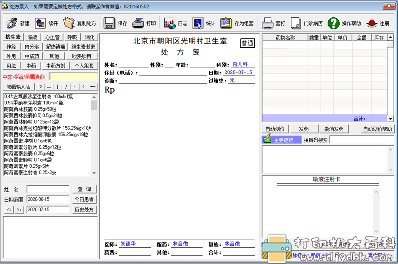 [Windows]门诊电子处方软件 v12.1(学习用) 配图 No.2