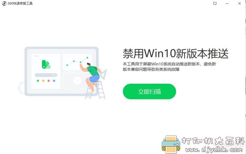 [Windows]一款禁止Win10自动更新的软件 配图