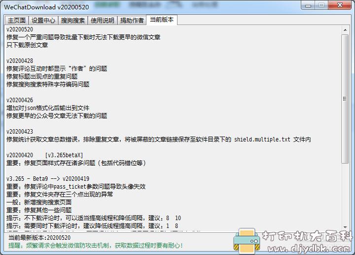 [Windows]微信公众号文章批量下载软件 NeChatDownload v20200520 配图