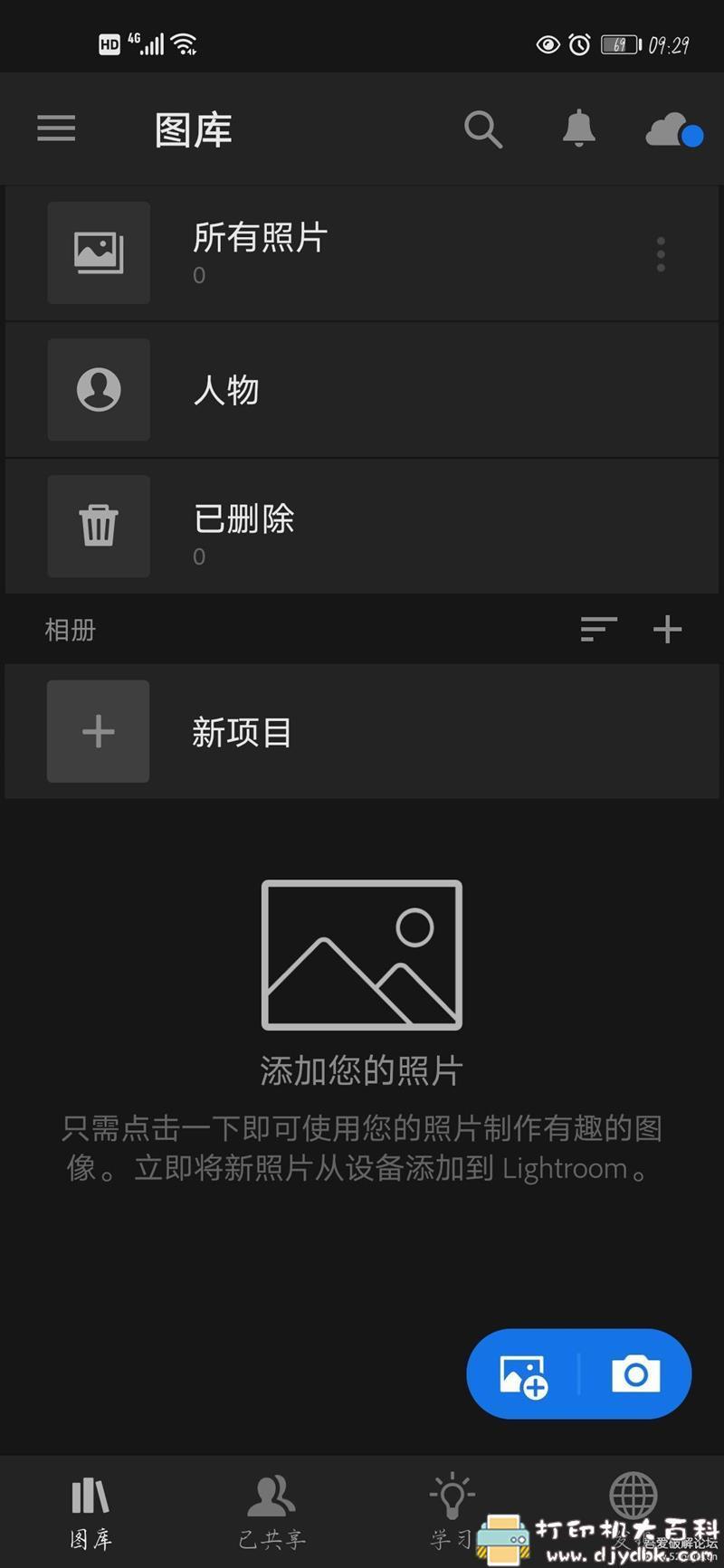 [Android]手机版PS软件 Adobe Photoshop Lightroom CC v5.3.1 for Android 直装解锁高级版 配图 No.1