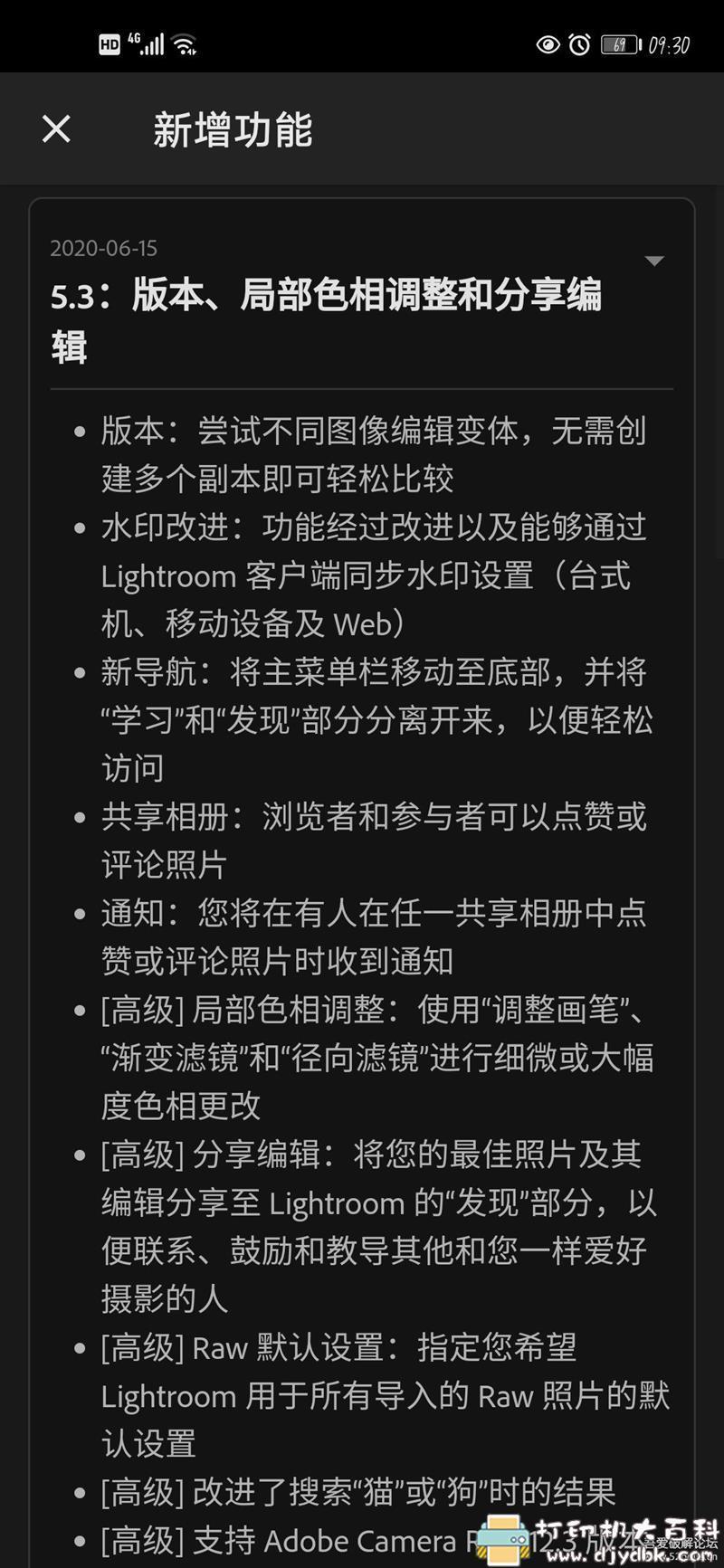 [Android]手机版PS软件 Adobe Photoshop Lightroom CC v5.3.1 for Android 直装解锁高级版 配图 No.7
