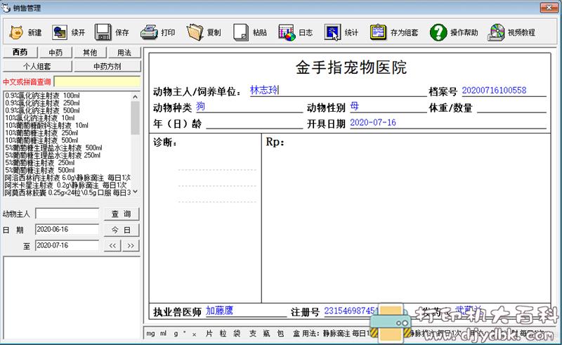 [Windows]宠物兽医处方软件 V2.0(学习) 配图 No.1